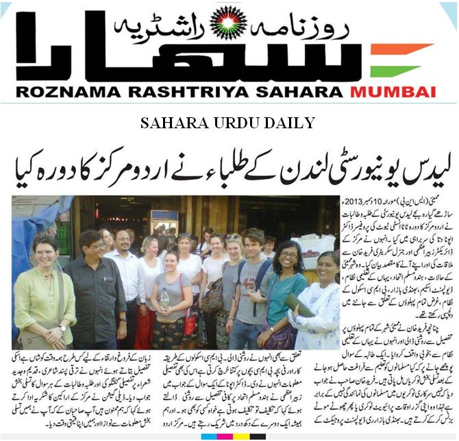 Our fieldtrip was reported in India's leading Urdu newspaper 'Sahara'